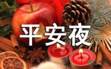 12月24日平安夜祝福语