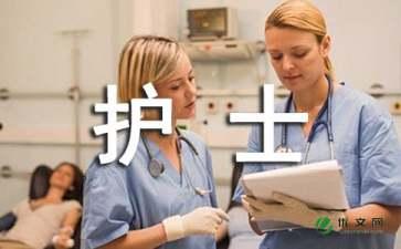 护士年终工作总结