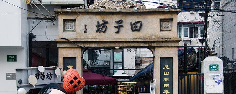 上海田子坊的位置 上海田子坊在哪