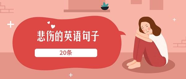 悲伤的英语句子20条带中文翻译