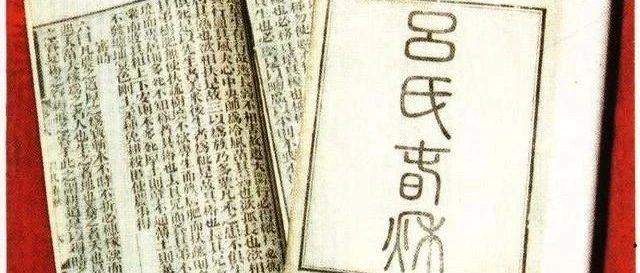 吕不韦与《吕氏春秋》