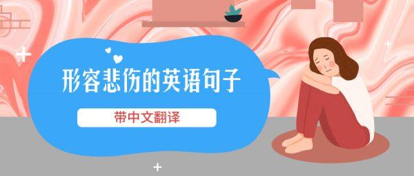 形容悲伤的英语句子带中文翻译