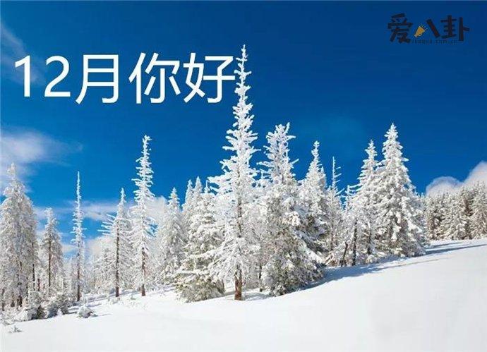 12月你好的句子 十二月问候图片带文字