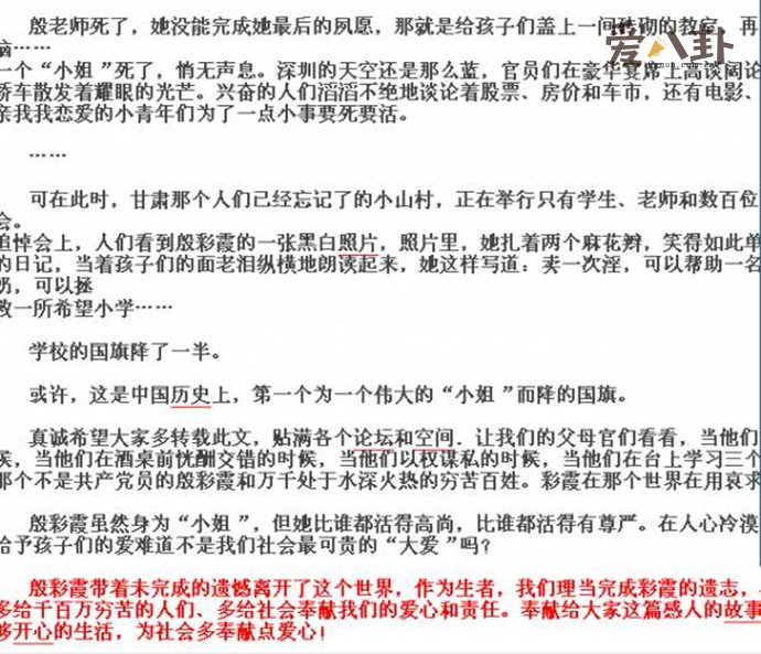 殷彩霞事件真相是什么 只是某网络作家的虚假炒作