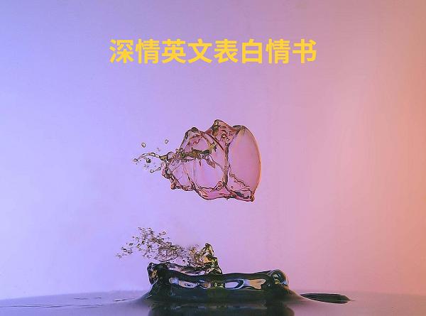 深情英文表白情书带中文翻译