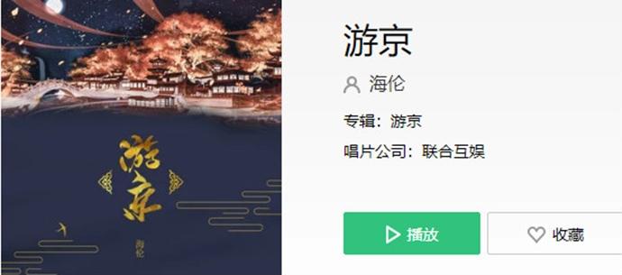 我走在长街中听戏子唱京城是什么歌 唯美古风歌曲走红
