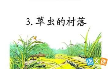 草虫的村落课文原文
