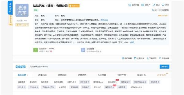 FF在国内成立新公司 贾跃亭这次真要回国了?