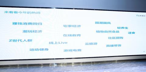 """亿欧EqualOcean CEO黄渊普:""""稀奇消费""""将在新一代消费群体中出现"""