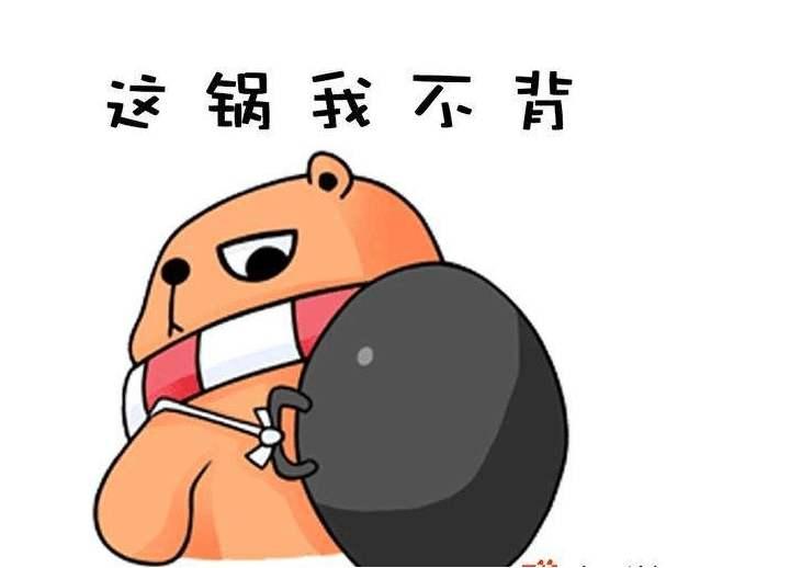 """锅传锅是什么意思?这里的锅是""""黑锅"""""""