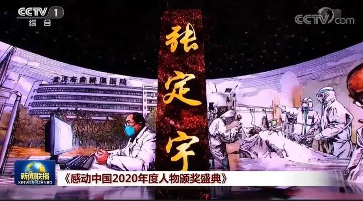 感动中国2020年度人物名单