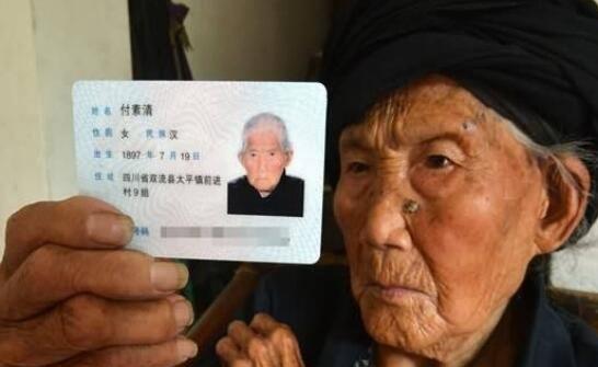 世界上最长寿的女性 付素清活到119岁突然去世
