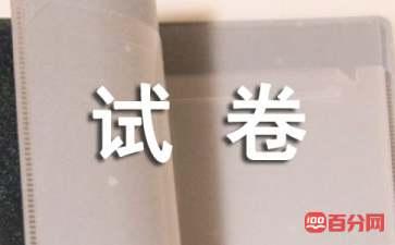 小升初语文试卷(S版)