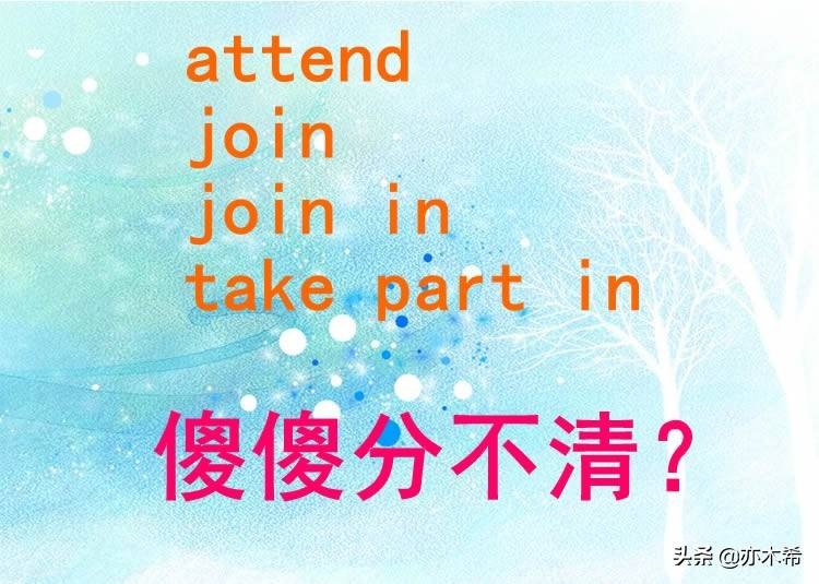 attend用法(attend/join/join in/take part in 用法区别)