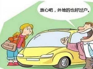 外地车牌换北京车牌(你知道外地牌照过户北京的流程吗?)