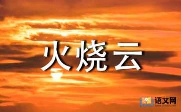 火烧云小学语文课件
